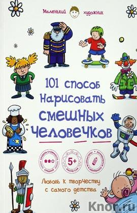 """101 способ нарисовать смешных человечков! Серия """"Маленький художник! 5+. 101 способ нарисовать..."""""""
