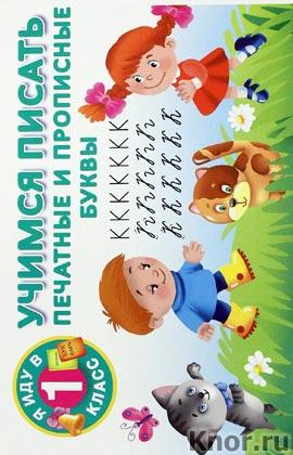 """В. Двинина, И. Горбунова """"Учимся писать. Печатные и прописные буквы"""" Серия """"Я иду в 1 класс"""""""