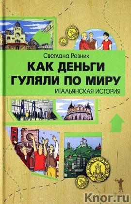 """Светлана Резник """"Как деньги гуляли по миру. Итальянская история"""""""