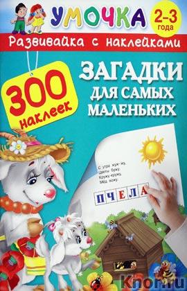 """И.В. Горбунова, В.Г. Дмитриева """"Загадки для самых маленьких 2-3 года"""" Серия """"Умочка. Обучалка. 300 наклеек"""""""