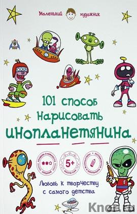 """101 способ нарисовать инопланетянина! Серия """"Маленький художник! 5+. 101 способ нарисовать..."""""""