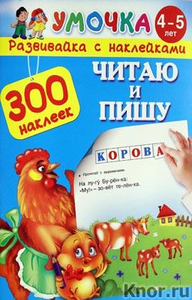 """М. Малышкина """"Читаю и пишу. Для детей 4-5 лет"""" Серия """"Умочка. Обучалка. 300 наклеек"""""""