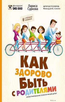 """Лариса Суркова """"Как здорово быть с родителями: иллюстрированная психология для детей"""" Серия """"Звезда инстаграма"""""""