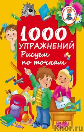 """М.Л. Водолазова """"1000 упражнений. Рисуем по точкам"""" Серия """"Развивающие занятия для малышей"""""""