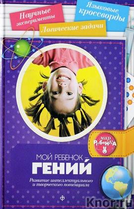 """А. Платонов """"Мой ребенок - гений"""" Серия """"Мир ребёнка"""""""