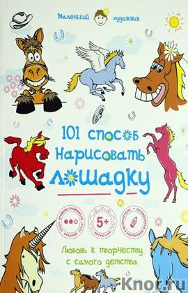 """101 способ нарисовать лошадку! Серия """"Маленький художник. 101 способ нарисовать..."""""""