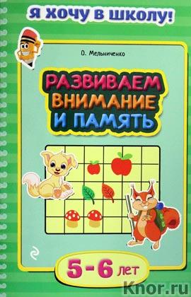 """О. Мельниченко """"Развиваем внимание и память: для детей 5-6 лет"""" Серия """"Я хочу в школу!"""""""