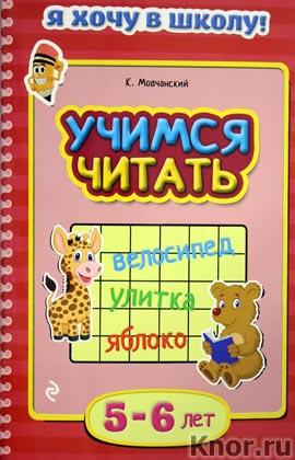 """К.Е. Мовчанский """"Учимся читать: для детей 5-6 лет"""" Серия """"Я хочу в школу!"""""""