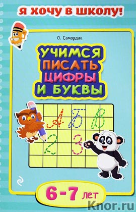 """О.Ф. Самордак """"Учимся писать цифры и буквы: для детей 6-7 лет"""" Серия """"Я хочу в школу!"""""""