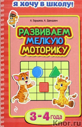 """А. Барышева, А. Далидович """"Развиваем мелкую моторику: для детей 3-4 лет"""" Серия """"Я хочу в школу!"""""""