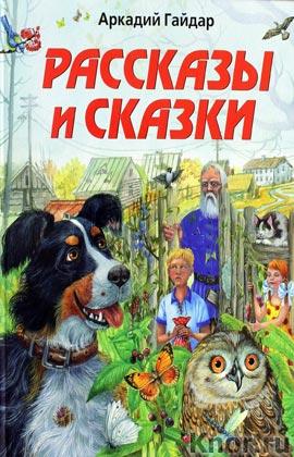 """Аркадий Гайдар """"Рассказы и сказки"""" Серия """"Стихи и сказки для детей"""""""