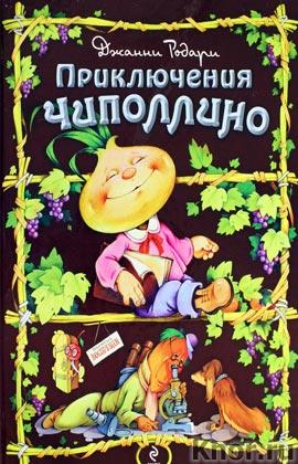 """Джанни Родари """"Приключения Чиполлино"""" Серия """"Золотые сказки для детей"""""""