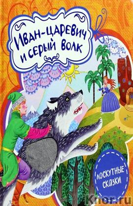 """Иван-царевич и серый волк. Серия """"Лоскутные сказки"""""""