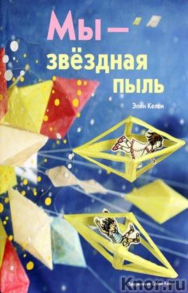 """Элин Келси """"Мы - звездная пыль"""" Серия """"Максимально полезные книги для детей"""""""
