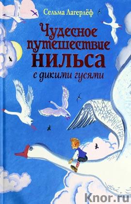 """Сельма Лагерлеф """"Чудесное путешествие Нильса с дикими гусями"""" Серия """"Стихи и сказки для детей"""""""