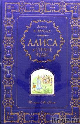 """Льюис Кэрролл """"Алиса в Стране Чудес"""" Серия """"Книга в подарок большого формата с цветными иллюстрациями"""""""