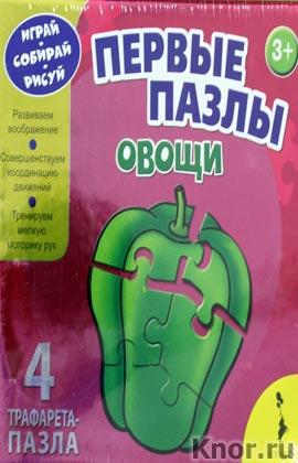 """Овощи. Серия """"Первые пазлы"""""""