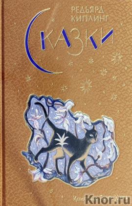 """Редьярд Киплинг """"Сказки"""" Серия """"Книга в подарок большого формата с цветными иллюстрациями"""""""