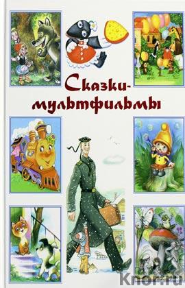 """Сказки-мультфильмы. Серия """"Детский мир"""""""