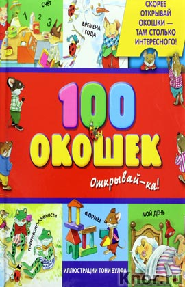 """3+. 100 окошек - открывай-ка! Серия """"Подарочные книги для самых маленьких"""""""