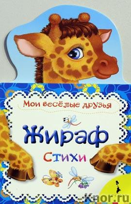 """Жираф. Серия """"Мои веселые друзья"""""""