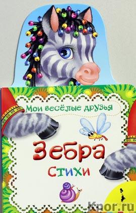"""Зебра. Серия """"Мои веселые друзья"""""""