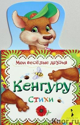 """Кенгуру. Серия """"Мои веселые друзья"""""""