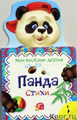 """Панда. Серия """"Мои веселые друзья"""""""