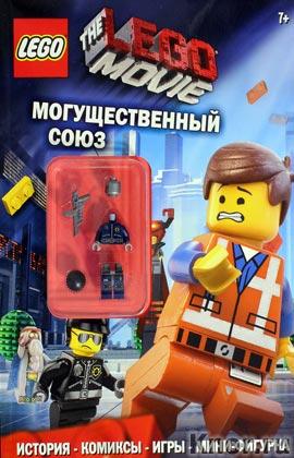 """И.С. Колесникова """"LEGO Movie. Могущественный союз (со сборной фигуркой)"""" Серия """"LEGO Фильм"""""""
