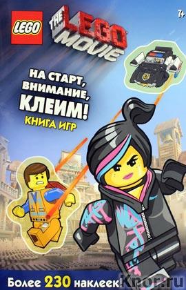 """И.С. Колесникова """"LEGO Movie. На старт, внимание, клеим! Книга игр"""" Серия """"LEGO Фильм"""""""