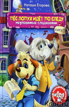 """Наташа Егорова """"Пес Лопух идет по следу. Книга 1. Неуловимые сладкоежки"""" Серия """"Читай! Разгадывай! Играй!"""""""