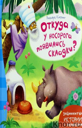 """Редьярд Киплинг """"Откуда у носорога появились складки?"""" Серия """"Знаменитые истории с окошками"""""""