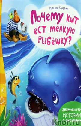 """Редьярд Киплинг """"Почему кит ест мелкую рыбешку?"""" Серия """"Знаменитые истории с окошками"""""""