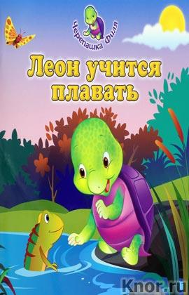 """Г. Хеннесси """"Леон учится плавать"""" Серия """"Черепашка Филя"""""""