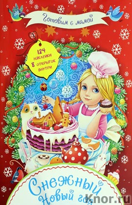 """Снежный Новый год + 124 наклейки. 8 открыток внутри. Серия """"Готовим с мамой"""""""