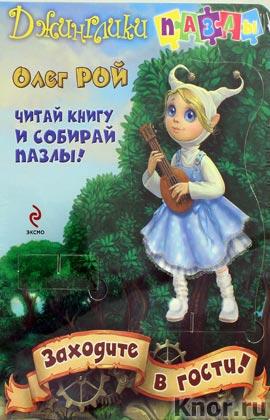 """Олег Рой """"Заходите в гости!"""" Серия """"Джинглики. Пазлы"""""""