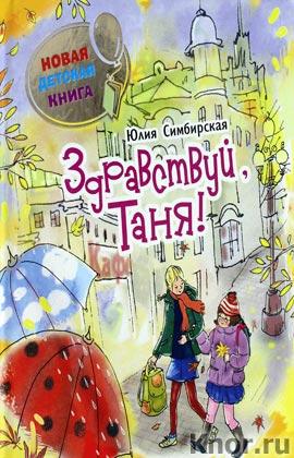 """Юлия Симбирская """"Здравствуй, Таня!"""" Серия """"Новая детская книга"""""""