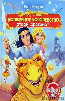 """Елена Сухова """"Волшебное королевство. Отдай дракона!"""" Серия """"Читай! Разгадывай! Играй!"""""""