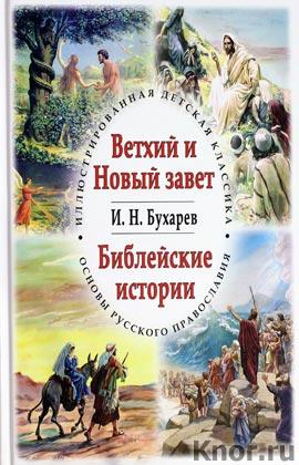 """Иоанн Бухарев """"Библейские истории. Ветхий и Новый завет"""""""