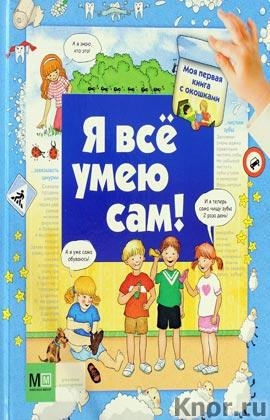 """Ю. Глазырина """"Я все умею сам! Моя первая книга с окошками"""" Серия """"Моя первая книга с окошками"""""""