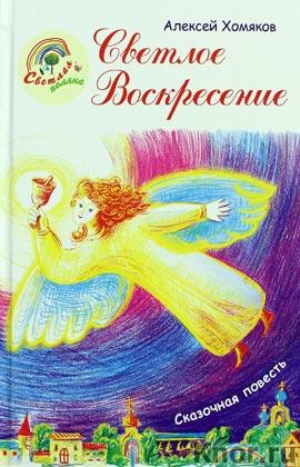 """Алексей Хомяков """"Светлое Воскресение"""""""