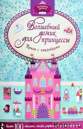 """Волшебный домик для принцессы. Серия """"Кукольные домики"""""""