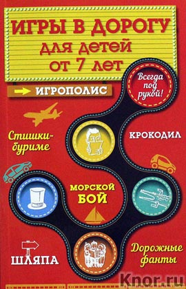 """И.И. Парфенова """"Игры в дорогу для детей от 7 лет"""" Серия """"Игрополис"""""""