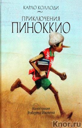 "Карло Коллоди ""Приключения Пиноккио"""