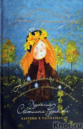 """Светлана Рудикова """"Необыкновенные истории про обыкновенных мальчиков и девочекм"""" Серия """"Эстетическое воспитание. Детская картинная галерея"""""""