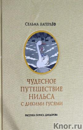 """Сельма Лагерлеф """"Чудесное путешествие Нильса с дикими гусями"""""""