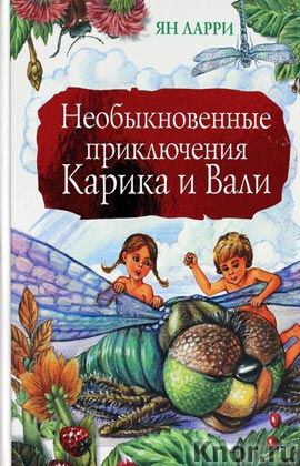 """Ян Ларри """"Необыкновенные приключения Карика и Вали"""""""