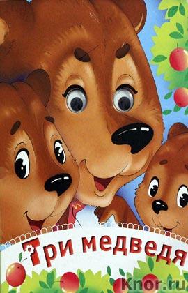 """Три медведя. Серия """"Глазки-сказки"""""""