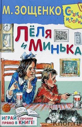"""Михаил Зощенко """"Леля и Минька"""" Серия """"Смешные истории"""""""
