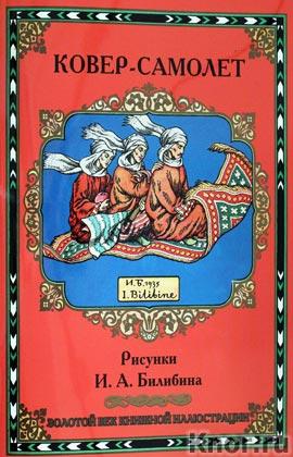 """Ковер-самолет. Серия """"Золотой век книжной иллюстрации"""""""